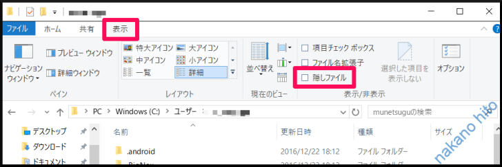 Windows-hidden-folder