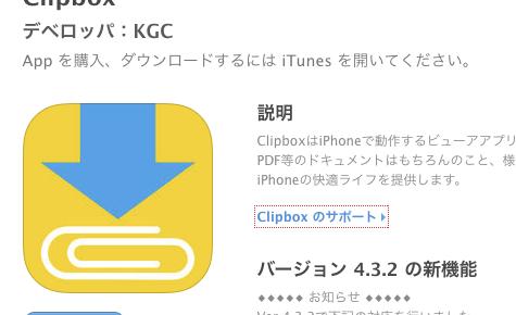 clipbox 使い方 youtube
