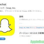 snapchat 使い方