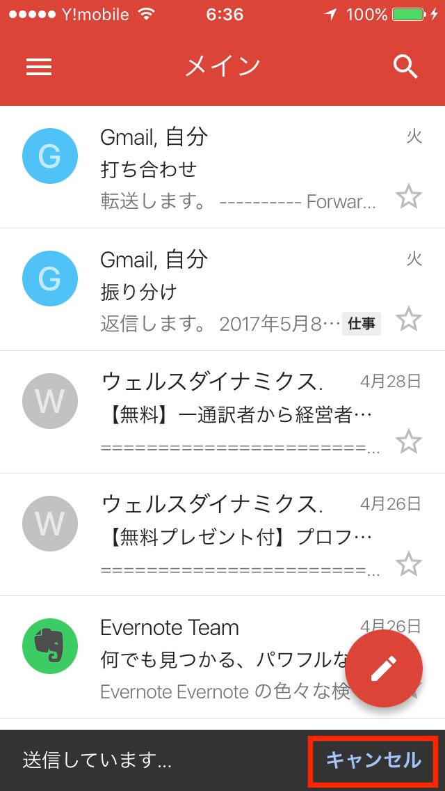 gmail アプリ 使い方 iphone