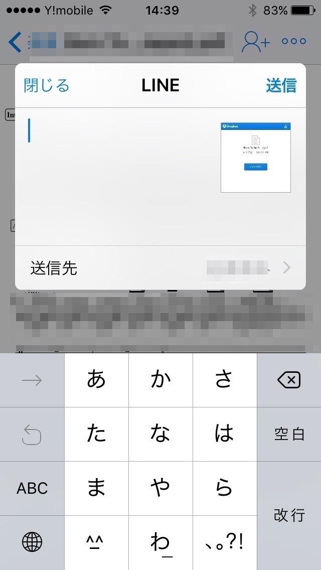 dropbox 使い方 iphone