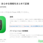 素早くメモして検索できるiPhone版Evernoteの使い方