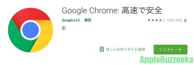 GoogleChromeアプリダウンロード