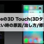 iPhoneの3D Touch(3Dタッチ)が反応しない時の原因/治し方/修理とは?