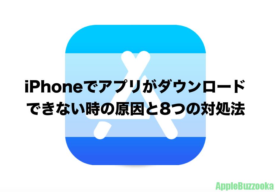 Iphoneでアプリがダウンロードできない時の原因と8つの対処法 令和元
