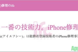 iPhone修理のiFC(アイフォンフィックスセンター)とは?評判や口コミを調査!