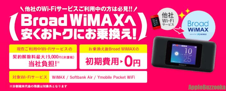 Broad WiMAXは乗り換えの違約金がかからない