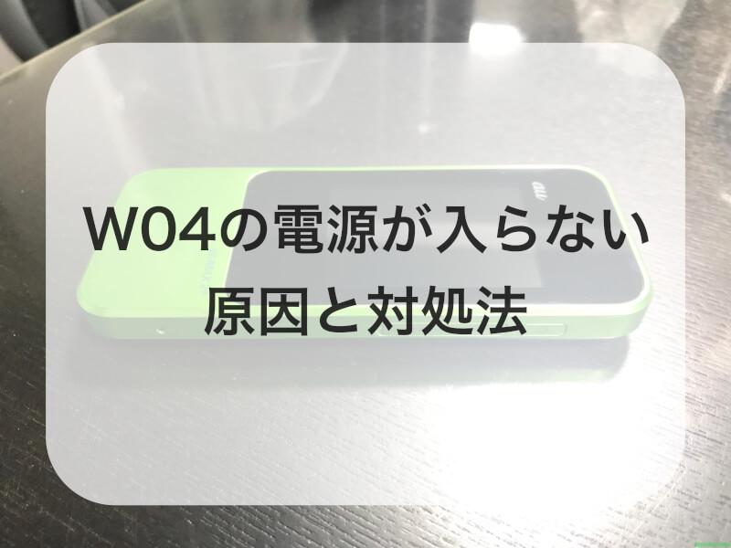 W04の電源が入らない時の対処法