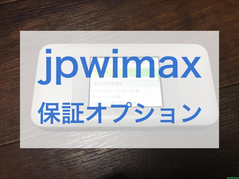 JPWiMAXの端末保証オプションについて
