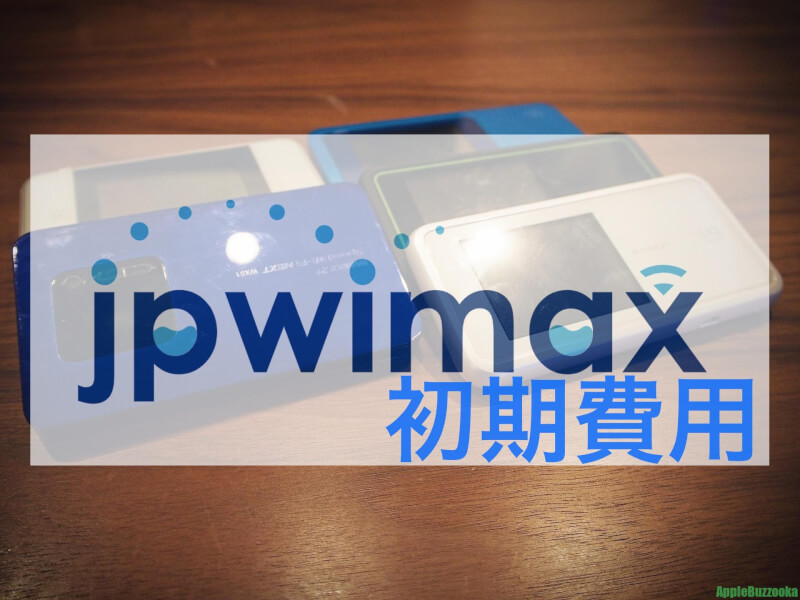 JPWiMAXの初期費用を0円にする