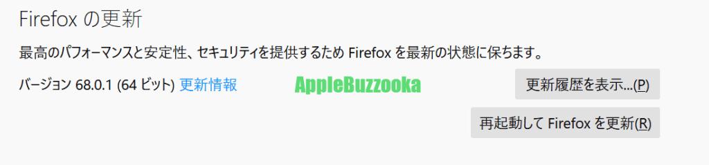 Firefoxのアップデート