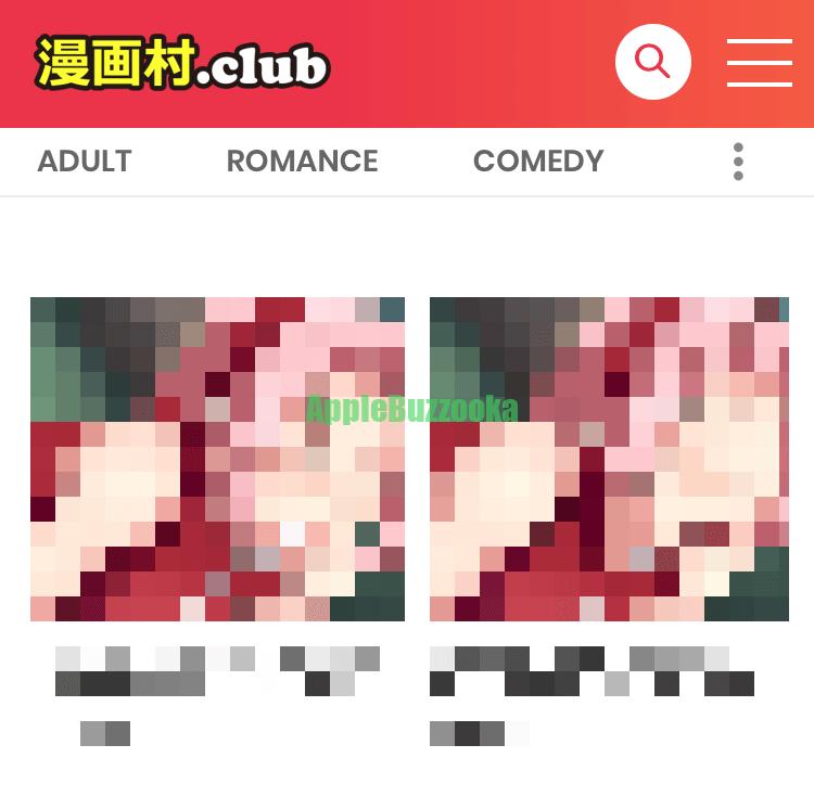 漫画村clubのトップページ