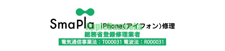 スマプラは総務省登録のiPhone修理業者