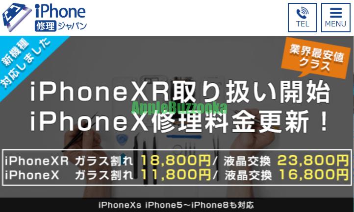 iPhone修理ジャパンの口コミ評判