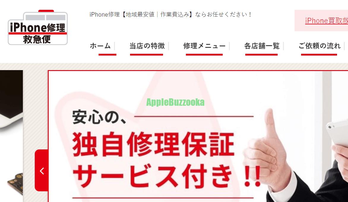 iPhone修理救急便の口コミ評判