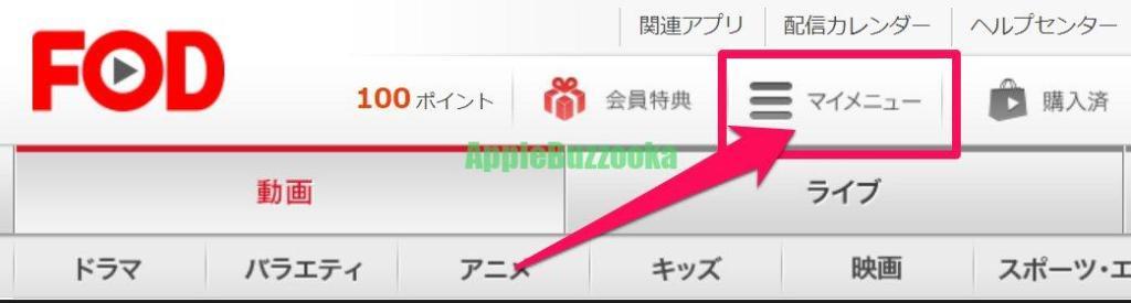 fod解約マイメニュー
