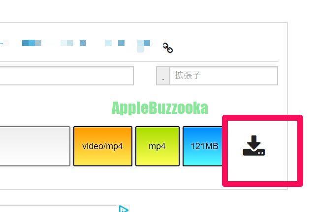 動画ゲッターのダウンロードボタン