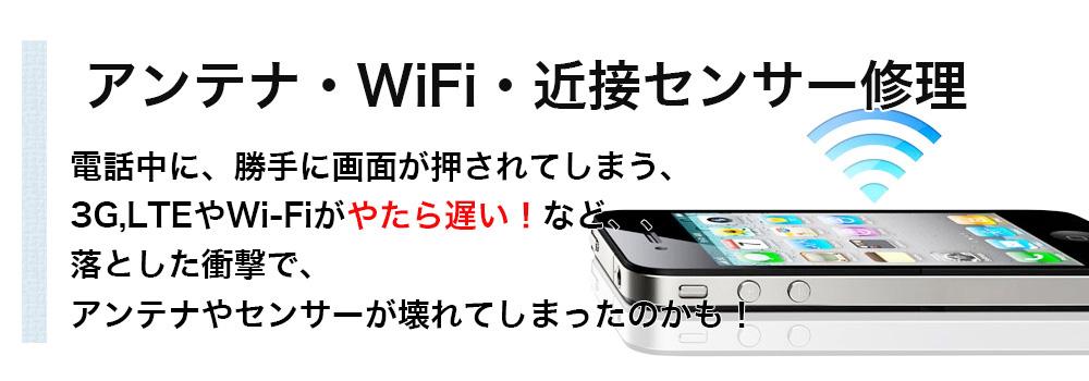 アンテナ・WiFi・近接センサー修理