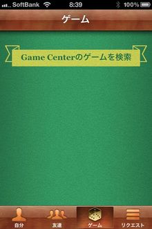 iOS41_gamecenter_10.jpg