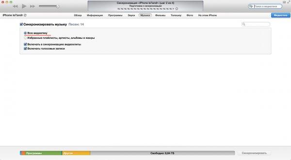 Sincronizați întregul mediu iTunes