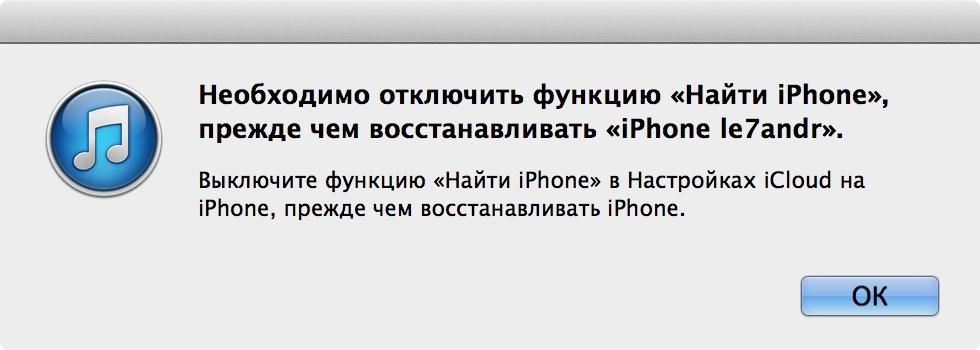 Bago ibalik ang iPhone mula sa backup, dapat mong huwag paganahin ang function upang mahanap ang iPhone function.