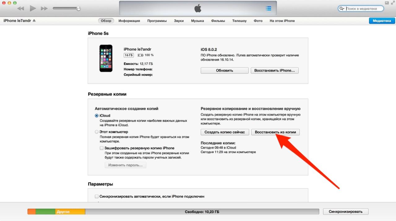 Pahina ng Home Devices sa iTunes.