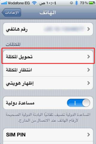 Call Forwarding Guide For Iphone دليل تحويل المكالمات في
