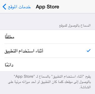 Location-iOS-8