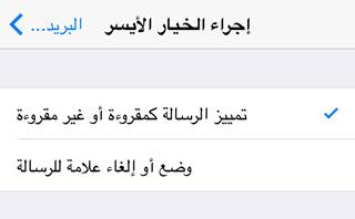 iOS-8-Mail-02