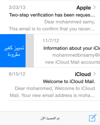 iOS-8-Mail-04