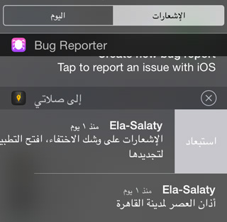 iOS-8-Notification