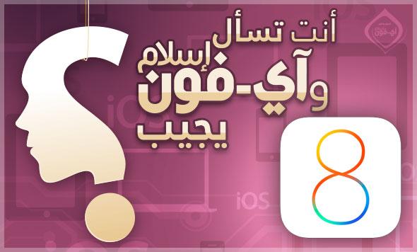 أنت تسأل وآي-فون إسلام يجيب عن iOS 8