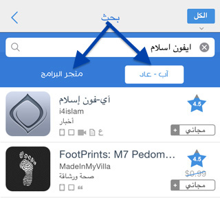 App3ad-Search