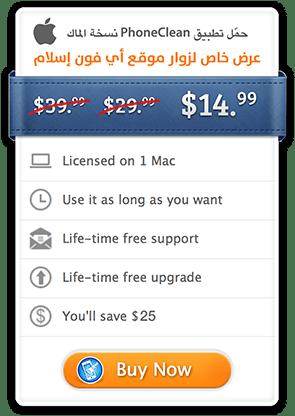 PriceMac