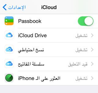 iOS-8-iCloud-iCon