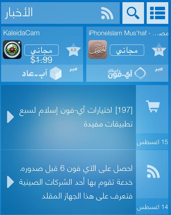 iPhoneIslamApp-Apps