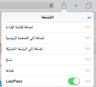 Share-List-iOS-8-04
