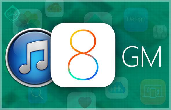 تحديث الآي تيونز وإطلاق النسخة الذهبية من iOS 8