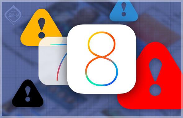رقيت إلى iOS 8؟ إذاً احذر هذه الأمور