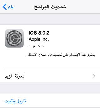 iOS_update_install