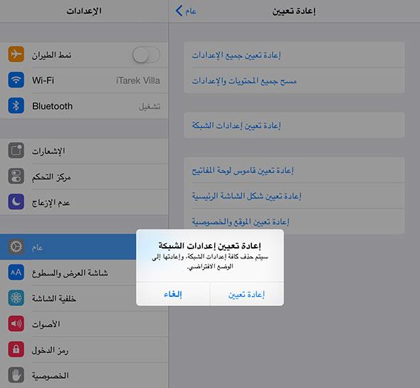 WiFi_Reset_Network