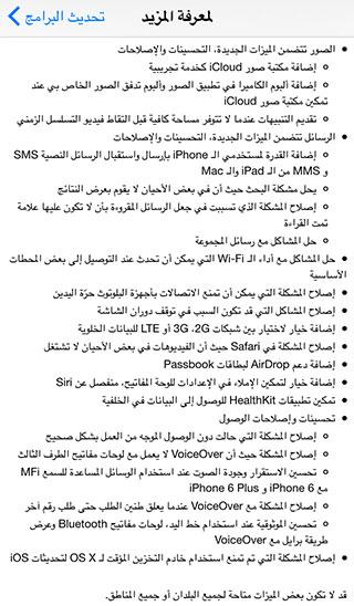 iOS8_1_Features