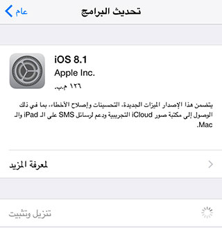 iOS8_1_Install