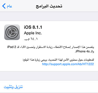 iOS_8.1.1