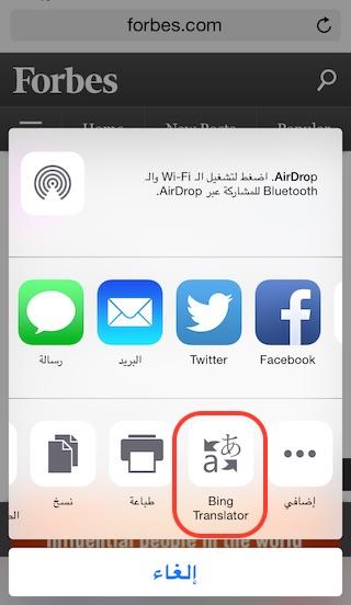 Bing Translate 1