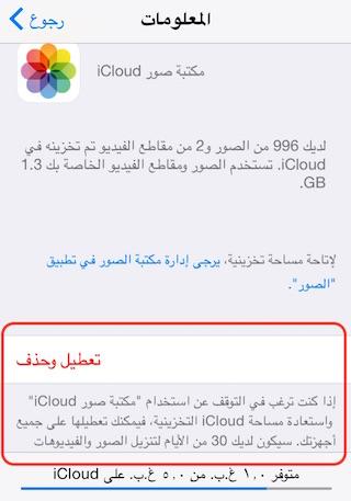 iCloud Storage-01