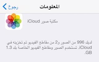 iCloud Storage-03