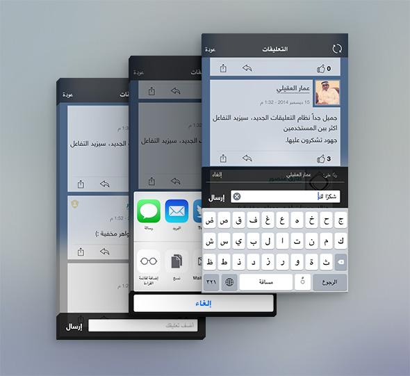 iPhoneIslam_Comments_1