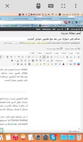 Chrome Remote DeskTop-07