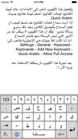 Quick Arabic